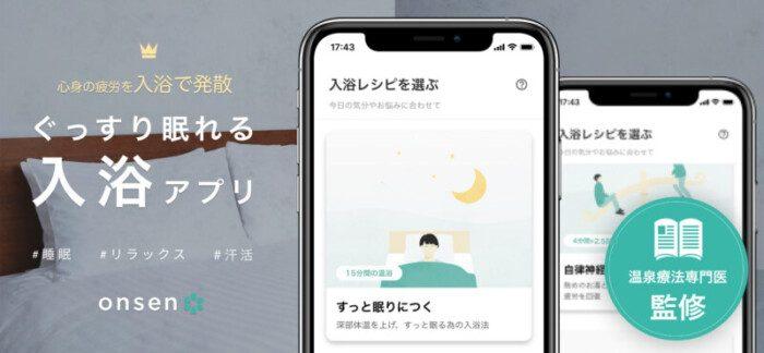 Onsenアプリ