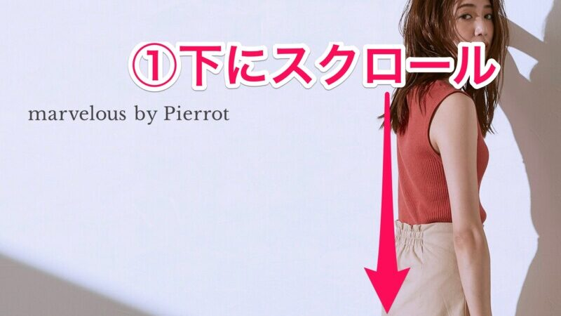 Pierrot(ピエロ)のマネキン買い①