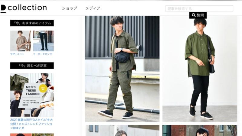 Dコレクションのサイト